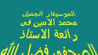المبدع محمد الامين فى / اشتياق + الموعد 86