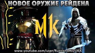 Mortal Kombat 11 - ВЕРНУТ СТИЛИ С ОРУЖИЕМ???