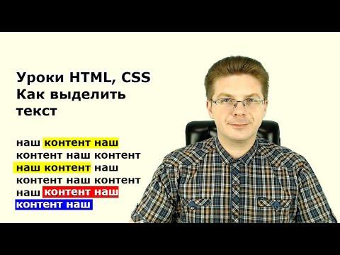 Вопрос: Как выделить текст жирным с помощью HTML?