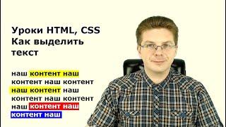 Уроки HTML, CSS  Как выделить текст