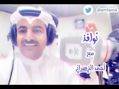 الكاتبة وعد العتيبي ... برنامج نوافذ مع أحمد الزهراني