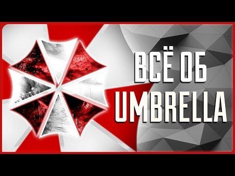 Всё о корпорации Umbrella | Resident Evil