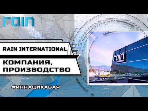 Rain International (компания, производство)