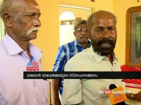 Thankappan Achari keeps Vayalar Rama Varma's pen