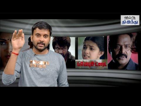Paambhu Sattai Review | Bobby Simha | Keerthy Suresh | Bhanu | Guru Somasundaram | Selfie Review