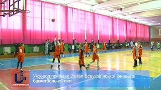 Ужгород приймає 2 етап Всеукраїнської юнацької баскетбольної ліги