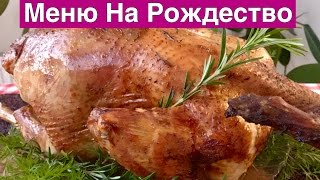Меню на Рождество + Рецепт Индейки | Christmas Dinner Ideas + Turkey Recipe