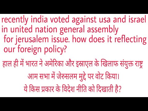 India foreign policy|india voted in united nation general assembly|independent foreign policy|hindi|