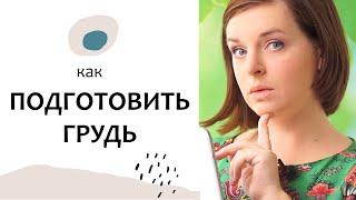 Выпуск 19. КАК ПОДГОТОВИТЬ ГРУДЬ к кормлению? Грудное вскармливание