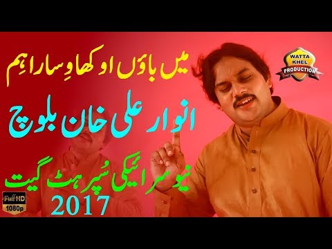 Main Bauon Auokha Wisara Him►Anwaar Ali Khan Baloch ►Latest Punjabi And Saraiki Super Hit Song 2017