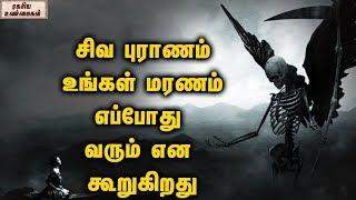 How Will You Die  As Per Garuda Purana And Shiva Purana || Unknown Facts Tamil