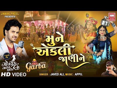 Mune Ekli Jani Ne | Best Garba 2020 | Tahuko 25 | Javed Ali | Garba Songs | Navratri 2020 | Raas