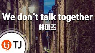 [TJ노래방] We don