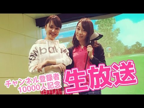 [生放送] チャンネル登録1万人をお祝いしてジュンちゃんとライブ