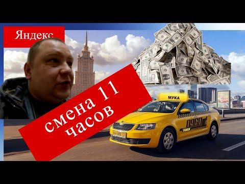Среда смена 11часов в яндекс такси часть 1//Нижний Новгород//ТаксиНН//Рабочие Будни Таксиста
