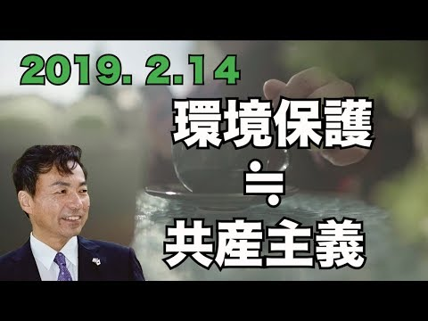 20190226 環境保護≒共産主義【及川幸久−BREAKING−】