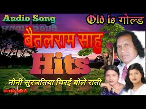 Baitalram sahu hits| old cg song |cg radio song |Cg song | cg sadabahar nagma
