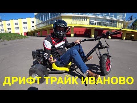 Первый Дрифт Трайк в Иваново Альтернатива Картингу - Дрифт Машина Своими руками