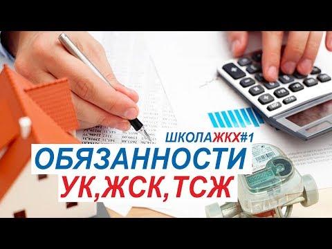 Обязаности УК, ТСЖ, ЖСК, по управлению домом | Школа ЖКХ - #1