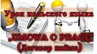 Umowa o pracę (Договор найма)/Перевод документа на русский язык/Урок польского языка