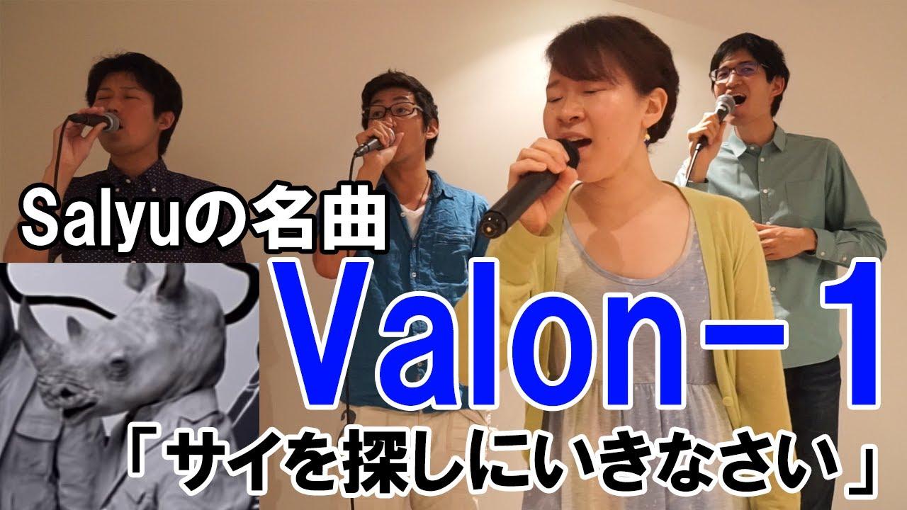 カメコレOp.01】Valon-1 - カメ...