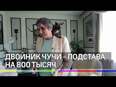 Аферисты получили 800 тысяч за подставного кота Алибасова