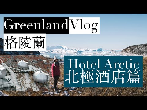[View in HD] 格陵蘭 Greenland -北極酒店篇 Hotel Arctic