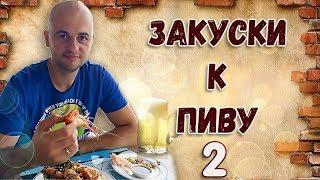 Закуски к пиву #2\\РЕЦЕПТЫ