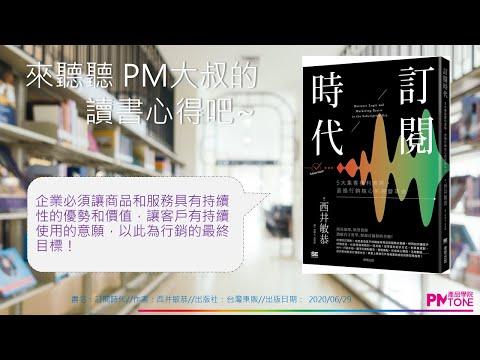 【PM讀書會】訂閱時代:5大集客獲利策略,直搗行銷核心的經營革命