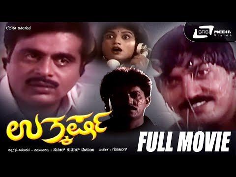 Uthkarsha – ಉತ್ಕರ್ಷ| Kannada Full Movie | Ambarish | Devaraj | Vanitha Vasu |Thriller Movie