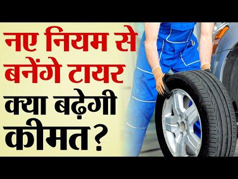 नए नियम से बनेंगे tyre क्या बढ़ेगी कीमत   V-1387   TRANSPORT TV
