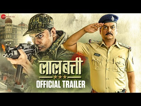 Laal Batti  Marathi movie Official Trailer Starring Mangesh Desai and  Chhaya Kadam