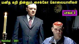 பாகம் 3 மனித கறி தின்னும் சைக்கோ கொலையாளிகள்  Hollywood Movie Story & Review in Tamil - MR Tamilan