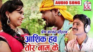 Prem Anand Chauhan | Cg song | Aashiq Hav Tor Naam Ke | New Chhatttisgarhi Geet | HD Video 2019