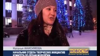 Димитровград закружился в новогодней карусели