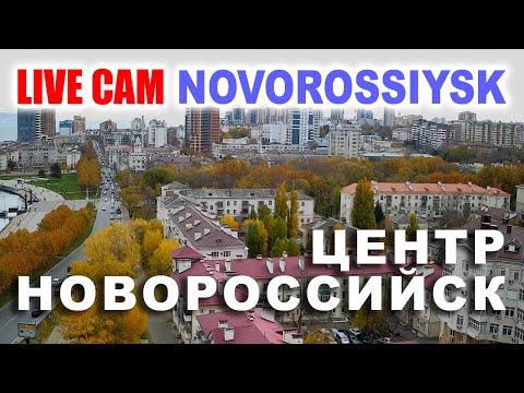 Novorossiysk Live Cam / Живая Камера Новороссийска