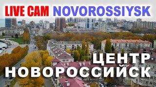 Фото Novorossiysk Live Cam  Живая Камера Новороссийска