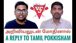 அறிவியலை சீண்டினால் - A Reply to Tamil Pokkisham