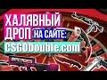 Халява в CS:GO. Бесплатный дроп на сайте-рулетке CSGODouble.com (без вложений)