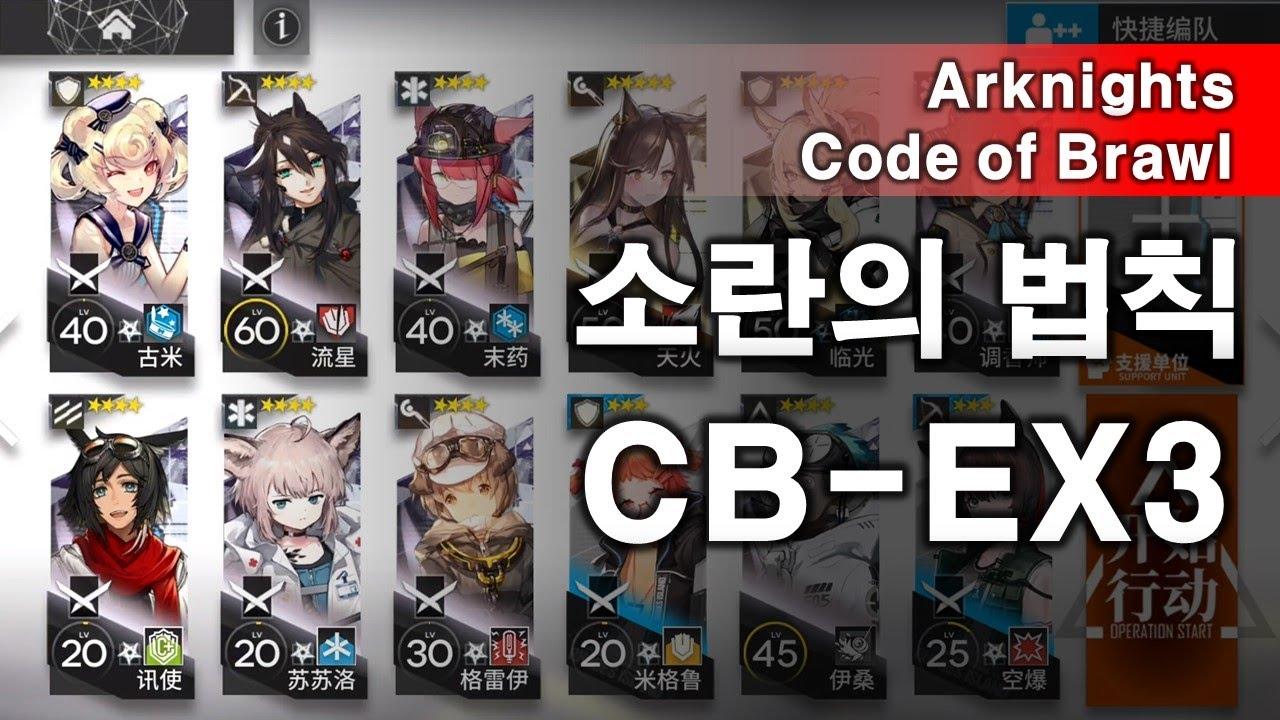 Cb アーク 7 ナイツ