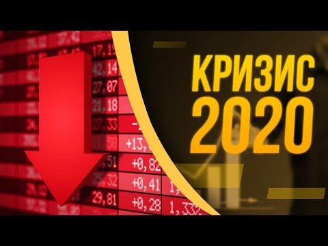 """💀 КРИЗИС 2020: """"умные деньги"""" продают акции, 27 банкротств за месяц!"""