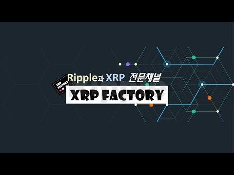 (라이브#56) 리플과 XRP를 알고 싶다면?! 팩토리 뉴스! (20190409)