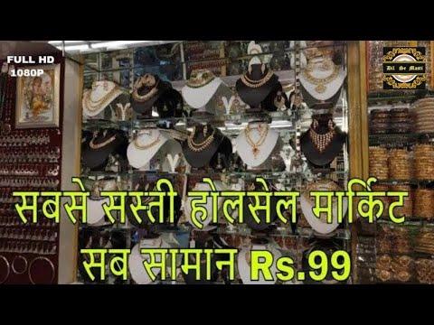 बापू बाजार की सबसे सस्ती मार्किट || Cheapest Wholesale Market in JAIPUR || Rs.99 only