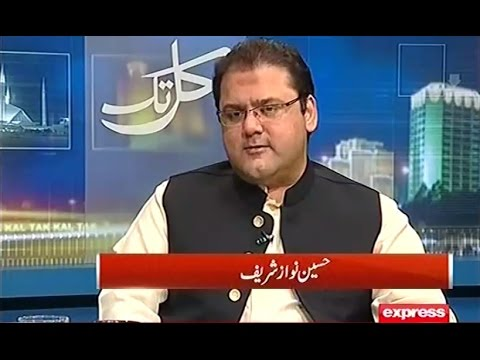 Kal Tak 7 March 2016 |  Hussain Nawaz Sharif - Express News