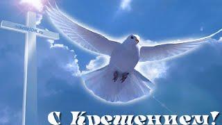 Видео поздравление с крещением господним(Видео поздравление с крещением господним., 2016-01-17T10:14:34.000Z)