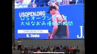 大坂なおみの全米オープン優勝の瞬間