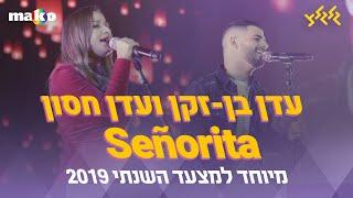 עדן בן-זקן ועדן חסון - סניוריטה (Señorita cover) מתוך אירוע סיכום השנה של יוטיוב ישראל
