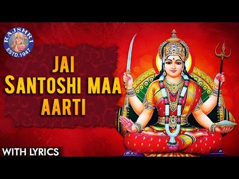 Jai Santoshi Maa Songs Lyrics