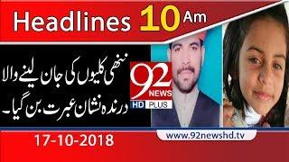 News Headlines | 10:00 AM | 17 Oct 2018 | 92NewsHD