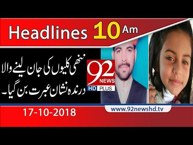 News Headlines   10:00 AM   17 Oct 2018   92NewsHD